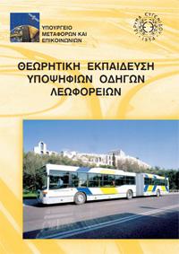 Θεωρία λεωφορείου